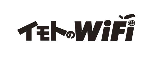 イモトのWiFiロゴ